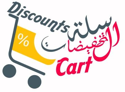 سلة التخفيضات Discounts Cart