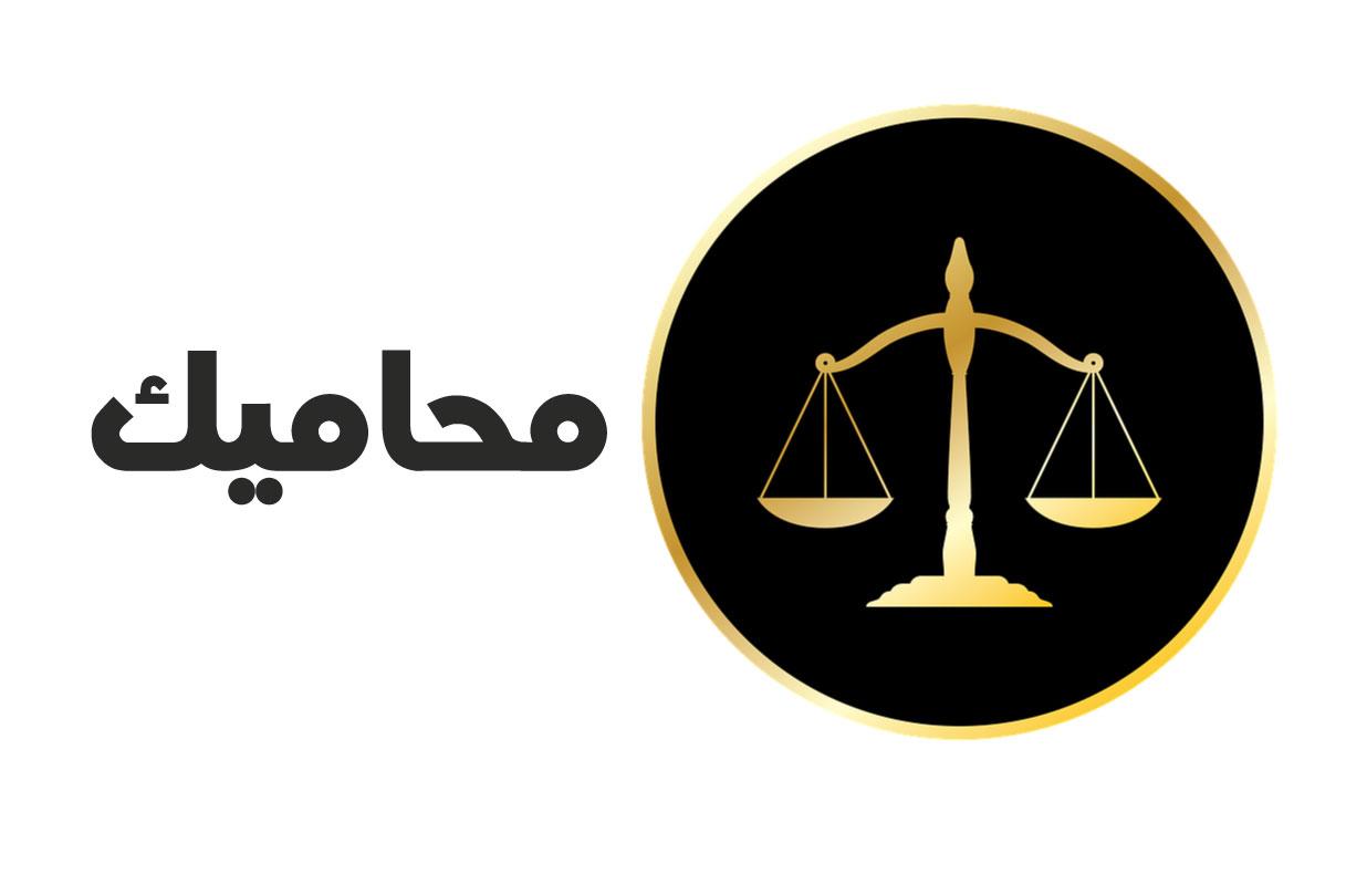محاميك